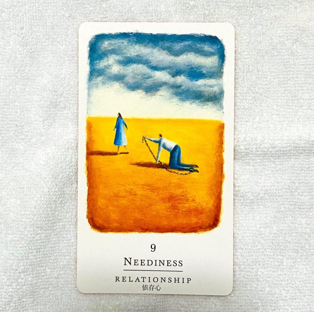 「依存心」のカードの画像
