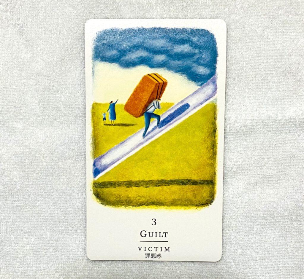 「罪悪感」のカードの画像