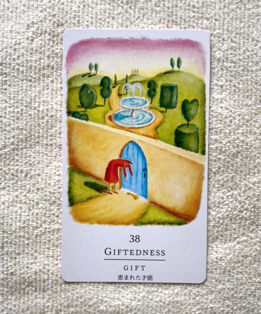 「恵まれた才能」のカードの画像