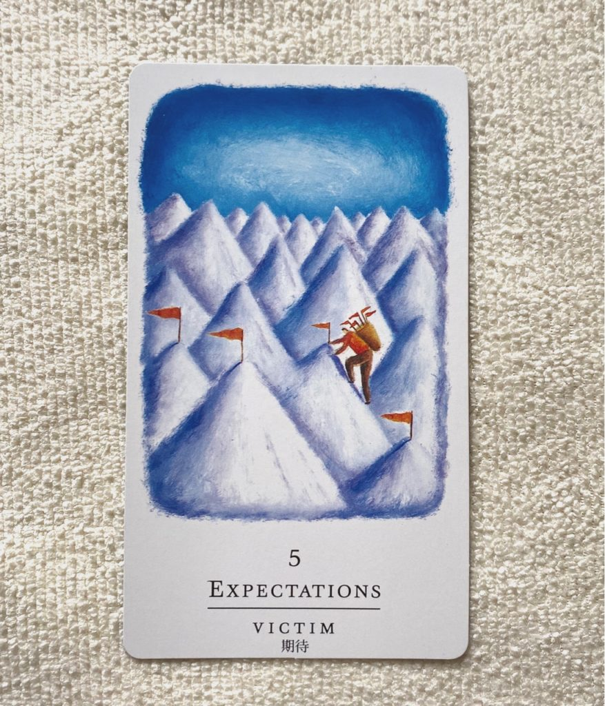 「期待」のカードの画像