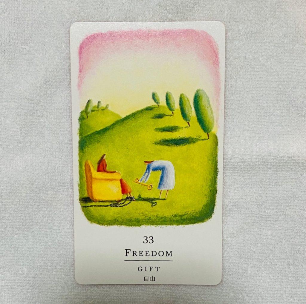 「自由」のカードの画像