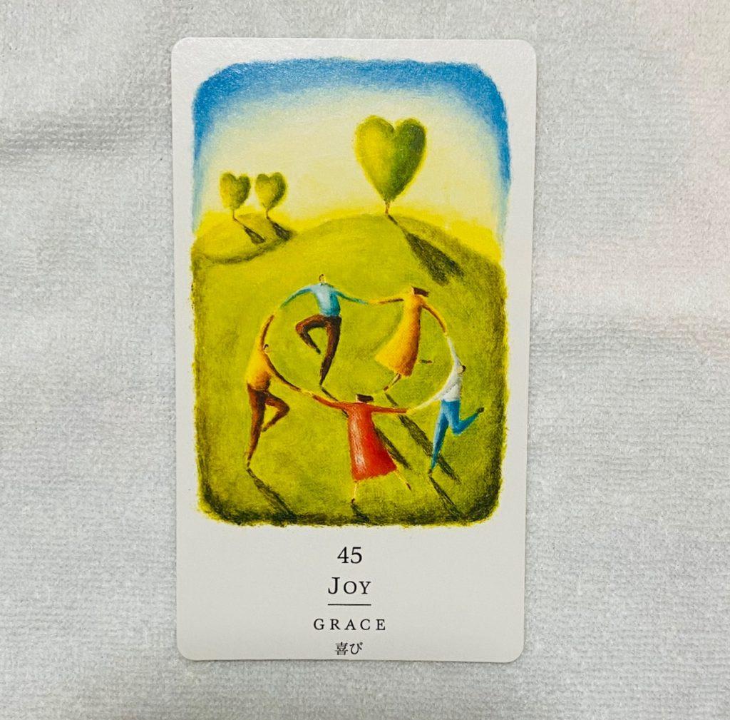 「喜び」のカードの画像