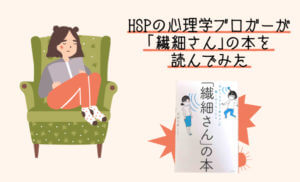 【感想・ネタバレ】HSPの心理学ブロガーが「繊細さん」の本を読んでみた