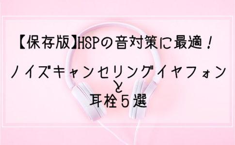 HSPの音対策タイトル画像
