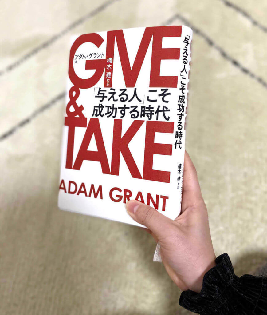 GIVE&TAKEを持つ筆者の画像