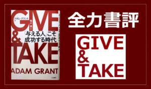 """【全力書評】""""GIVE&TAKE「与える人」こそ成功する時代""""を心理学ブロガー読んでみた"""