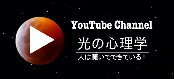 光の心理学Youtube